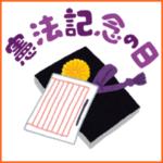 5月3日は憲法記念日!意味や由来は?今後日本の憲法はどうなる?