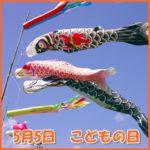 5月5日はこどもの日!由来や鯉のぼり・兜の意味は?家族で祝おう!