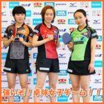 世界卓球2018!女子メンバー決勝へ!コリア撃破し次は中国と対戦!