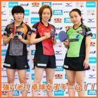 世界卓球2018女子