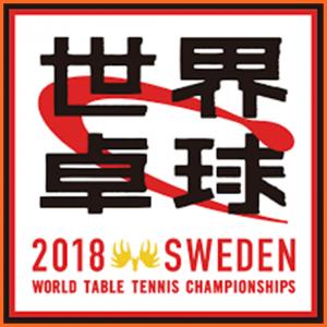 世界卓球2018