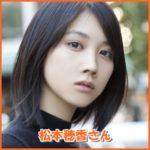 松本穂香さんがドラマ主演決定!似てる女優と画像比較!ドラマの見所も!