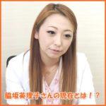脇坂英理子登場! 詐欺で逮捕後の現在の年収は?すっぴんの顔はやつれ気味・・・