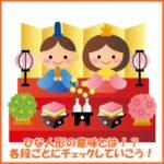 ひな祭りの人形の意味とは?名前や飾り物も一緒にチェック!