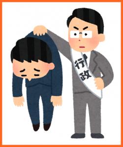 処分_イラスト