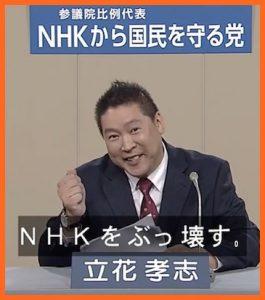立花孝志2