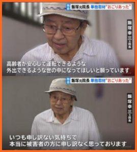 池袋_飯塚