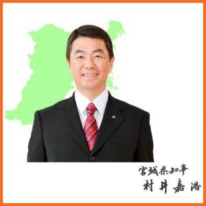 宮城県知事