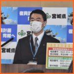 【コロナ】宮城・知事が県職員に消費を促す!会食も「遠慮必要ない」