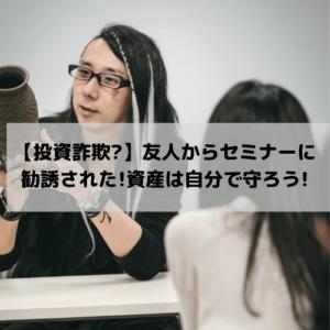 詐欺_アイキャッチ