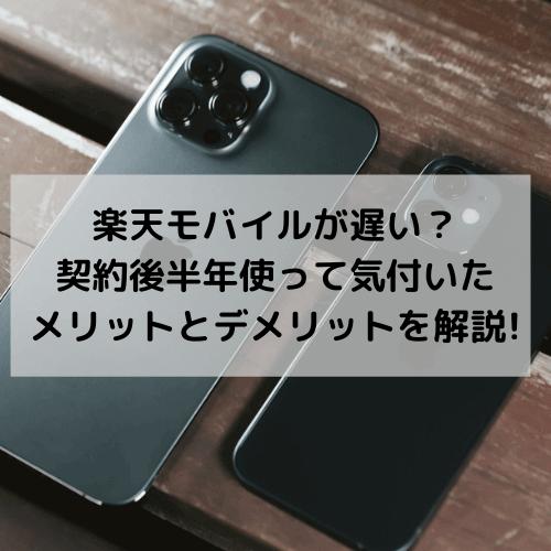 楽天モバイル_アイキャッチ